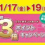 11/17(金)~11/19(日) ミウィ橋本 「ミウィカード全館ポイント3倍!!」キャンペーン