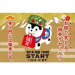1/1(月)~1/8(月)八ヶ岳リゾートアウトレット 新春セール開催!
