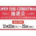 12/22(金)~25(月)新百合丘OPA「クリスマス抽選会」開催!