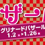1/2(火)~1/26(金)グリナード永山 グリナードバザール開催!