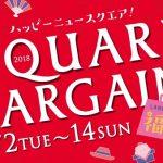 1月2日(火)~1月14日(日)青葉台東急スクエア バーゲン開催!