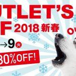1/1(月)~1/9(火)千歳レラ OUTLET'S OFF 新春 2018開催!