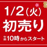 1/2(火)~1/31(水)ココリア多摩センター 2018初売りセール開催!