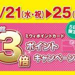 3/21(水・祝)~25(日)ミウィ橋本 全館ポイント3倍!!