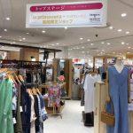 7月18日(水)~7月31日(火) 阪急百貨店都筑店1Fトップステージにて期間限定ショップ開催♪♪