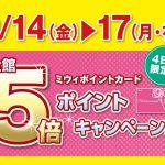 9/14(金)~17(月・祝) ミウィ橋本(4日間限定) 全館ポイント5倍!!キャンペーン開催♪♪♪