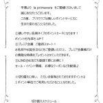 ★プリマクラブに関するお知らせ★