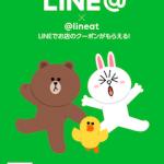 LINE@お友だち募集中!!500円OFFクーポンプレゼント★★
