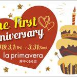 3/1(金)~3/31(日)府中くるる店 first anniversaryフェア開催!!お得な特典もりだくさん♪♪♪