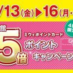 9/13(金)~9/16(月)ミウィ橋本店 ミウイカードポイント☆☆☆5倍キャンペーン開催!!♪♪♪